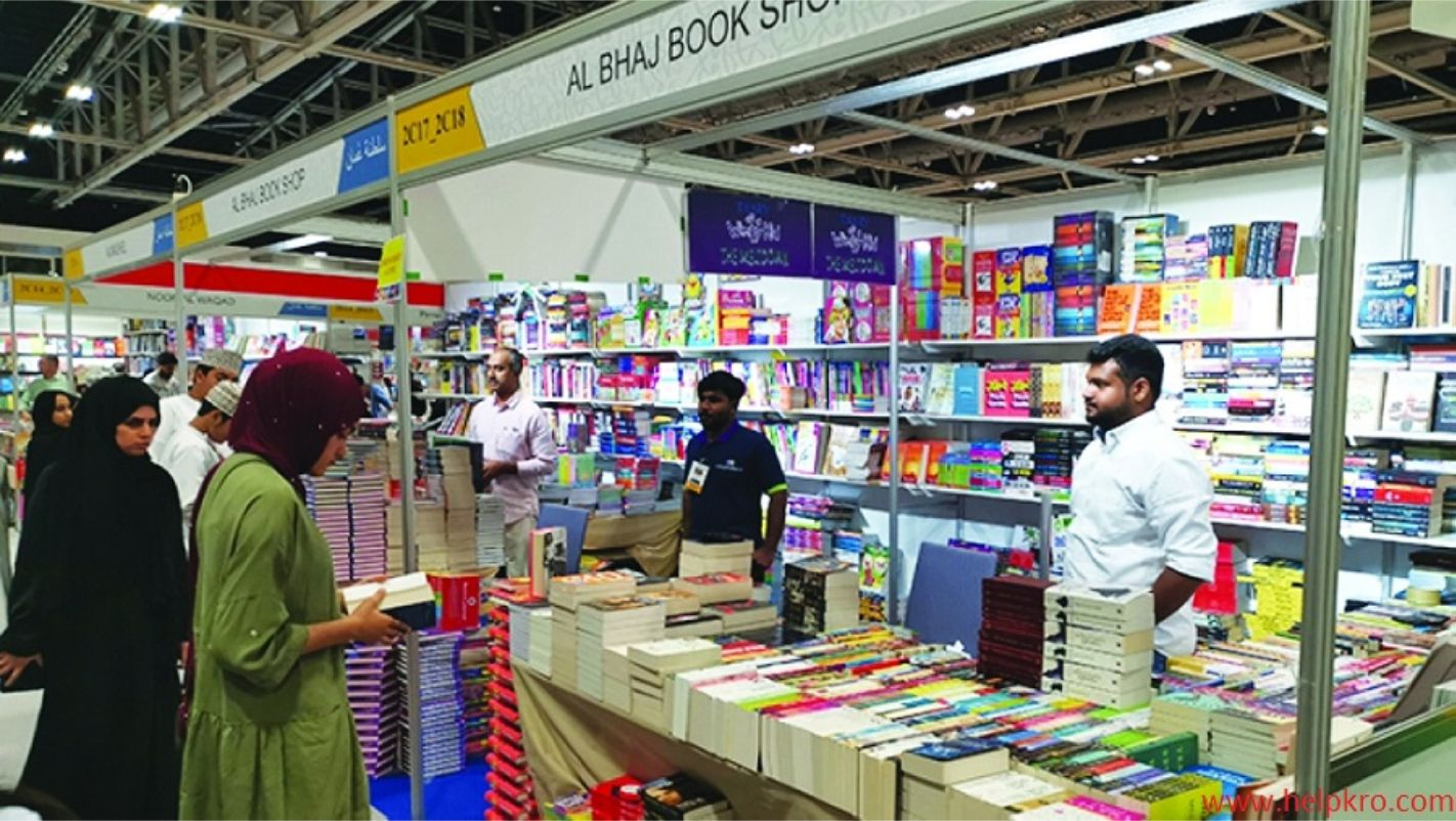 New Delhi World Book Fair 2020 starts in Delhi